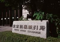 株の税金と確定申告